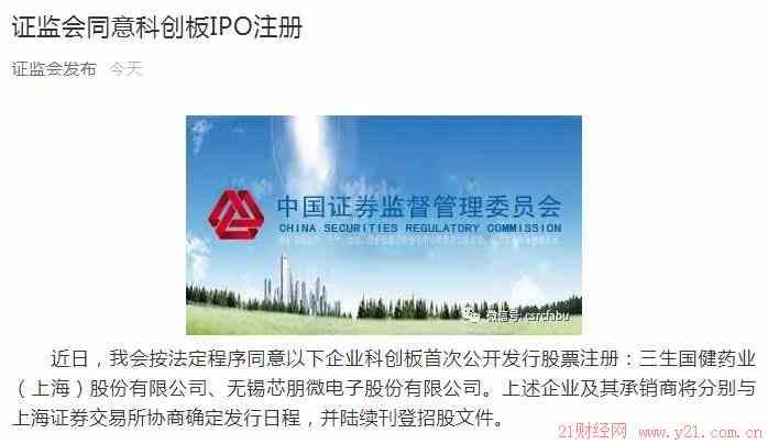 证监会同意两家公司科创板IPO注册(图文)